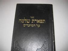 HEBREW Tiferes Shlomo RADOMSK Tiferet Shelomo CHASIDIC Tiferet Shelomo MOADIM