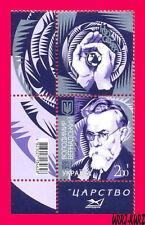 UKRAINE 2013 Famous People Russia Scientist Naturalist Public Figure Vernadsky