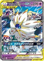 Pokemon Card Japanese Lillie's Solgaleo & Lunala GX RR 020/049 SM11b