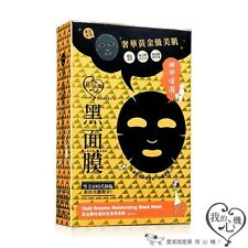 MY Scheming Beauty  Gold Enzyme Moisturizing Black Mask 黃金酵母極效保濕黑面膜 5pcs