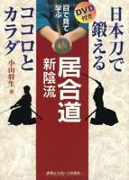 Iaido Shinkage Style Sword  Lesson Book w/DVD Japanese Katana  Samurai