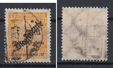 Gestempelte Dienstmarken aus dem deutschen Reich mit BPP-Signatur