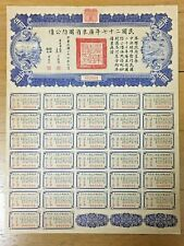 CHINA GOVERNMENT 1938 KWANGTUNG DEFENSE $5 BOND LOAN UNCANCELLED WITH ALL COUPON