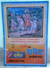 Antique Old Rare Desai Savera Shop Litho God Ramdev ji Print Tin Adv Sign Board