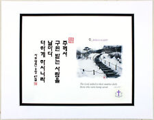"Korean Art Bible Words, double-matted #015 ""The Lord added to their number"""