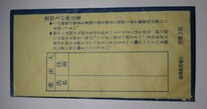 China Registered Envelope Letter Unused Blue Box Mint Postal Stationary