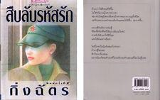 Thai Lakorn Novel - สืบลับรหัสรัก by กิ่งฉัตร