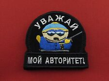 Russian Funny Morale Embroidered Hook & Loop Patch, Respect my Authority!