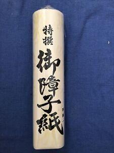 Shoji Paper 28cm × 18.7m Made in Japan