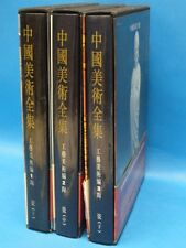 RARE CHINESE BOOK ANCIENT FINE ARTS COLLECTION PAST MILLENNIA 3 VOLUME  古老中国艺术书