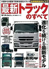 """Motor Fan Separate volume Automobile to work series """"All of the latest truck"""""""