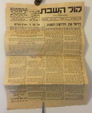 JUDAICA Hebrew newspaper KOL HASHABATH (עיתון קול השבת) israel Jerusalem 1964