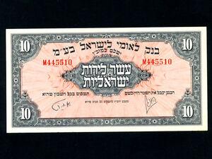Israel:P-22,10 Pounds,1952 * Leumi Issue * RARE * AU-UNC *