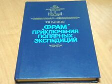 Russian book FRAM adventures polar expedition Arctic exploration North Pole Ship