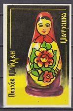 RUSSIA 1974 Matchbox Label - Cat.263K glazy Russian Folk Art IV - Matrioshka