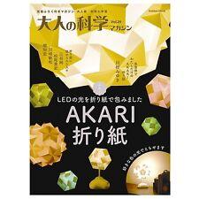Otona no Kagaku Vol.29 AKARI ORIGAMI Paper Folding Lamp