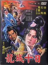 A City called Dragon (Taiwan 1969) TAIWAN DVD ENGLISH SUBS