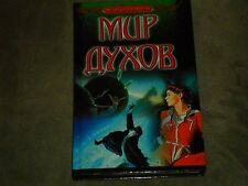 Linda Williamson Contacting the Spirit World - Мир духов Hardcover Russian