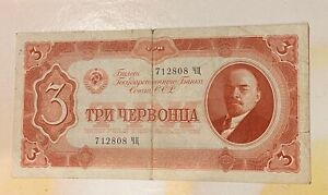 Russia 3 Chervontsev 1937 Note with Lenin