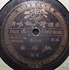 CHINESE HOKKIEN RECORDINGS on Flower Brand 2006
