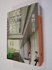 """Japanese Bunko book, Keigo Higashino, """"Sotsugyou"""""""