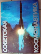 SOVIET COSMONAUTICS, RUSSIAN SPACE PHOTO BOOK, SPECIAL LUXURY EDITION, 1981