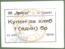 Bulgaria - v. Granit - WK Probuda - 1 bread - with sign