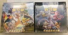 Pokemon Chinese Stars Collection Hidden Fates Sun & Moon Set A+B Booster Boxes