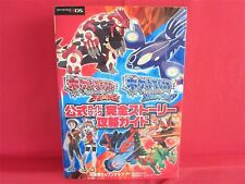 Pokemon Omega Ruby Alpha Sapphire Official Story Strategy Guide Book / 3DS