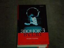Koji Suzuki Звонок-3 (Петля) Hardcover Russian