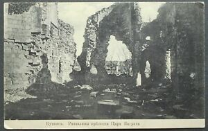 Russia Postcard, Kutais, Tsar Bagrat Ruins