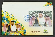 Saudi Arabia - 2015 - FDC - King Salman Al Seoud