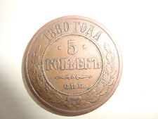 RUSSIAN 1880 5 KOPEK COIN GOOD CONDITION.