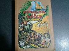 ROMAGNA IN BOCCA IL VESPRO 1977 fellini DIALECT  ITA ENG  free ship AS NEW 1^ed