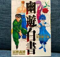 Yu Yu Hakusho Official Characters Book Reikaishinshiroku Japanese Anime Comic
