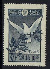 Japan Sc# 158, Mint Hinged, Upper Right Thin - Lot 103016