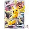 Pokemon Card Japanese - Pikachu 400/SM-P - HOLO MINT PROMO