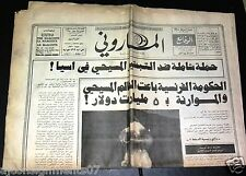 The Maronite الماروني Lebanese 1st Year #13 Christian Arabic Newspaper 1980