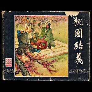 Shanghai - China Chinese Comics 1963 - 连环画