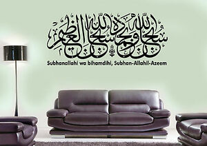Islamic wall Stickers,God and praise God Almighty Calligraphy Decal, Swarovski