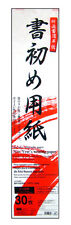 Chinese Calligraphy Paper - Specialty Japanese Calligraphy Paper (30 Sheets)