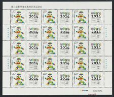 CHINA 2013 #29  FULL S/S 2nd Summer Youth Olympic Special  Individualized stamp