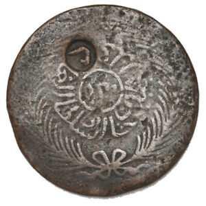 TUNISIA 13 Nasri AH 1274 (1858)  KM#116.2 Thick legend Countermark 2