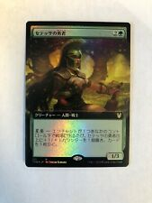 MTG - Setessan Champion Extended Art Japanese Foil Theros Beyond Death NM