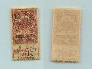 Russia 1918 SC AR15 mint, 15 kop overprint revenue. g565