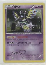 2012 Pokémon Dragons Exalted (Dragon Blast) Base Set Korean #026 Sigilyph 2f4