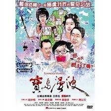 Formosa Mambo (Taiwan 2011) TAIWAN  DVD ENGLISH SUBS