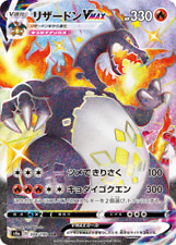 Pokemon Card Charizard Vmax 308/190 SSR Japanese Sword shield Shiny Star V