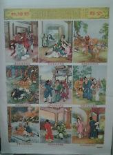AFFICHE ANCIENNE  SCENE CHINOISE CHINE CHINA ASIE ASIA  SHANGHAI 1950 / 60