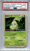 JAPANESE Pokemon 2009 Chikorita 005/L-P Promo HOLO PSA 10 GEM MINT